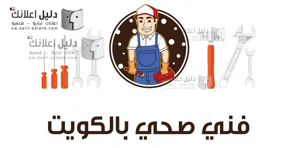 فني صحى بالكويت