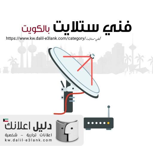 فنی تصليح ستلایت الكويت