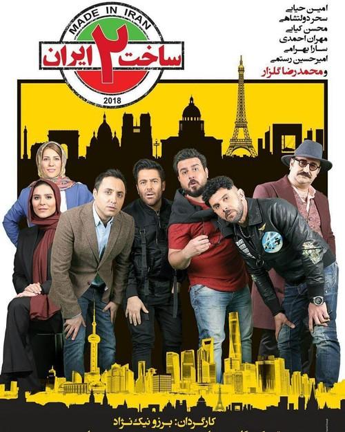 قسمت ششم فصل دوم ساخت ایران